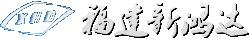 福建省新鸿达机电设备有限公司